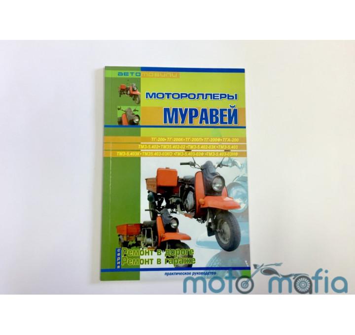 Журнал руководство по ремонту Муравей.