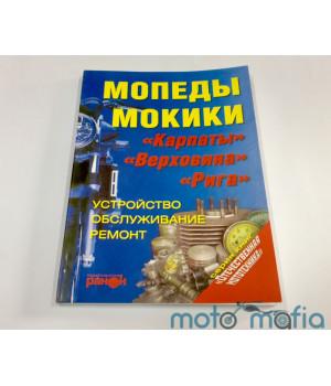 Книга руководство по ремонту Карпаты, Верховина.
