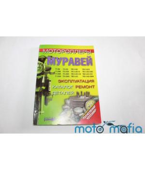 Книга руководство по ремонту Муравей