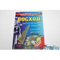 Книга руководство по ремонту Восход